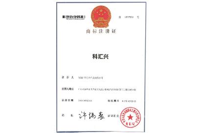科汇兴商标登记证