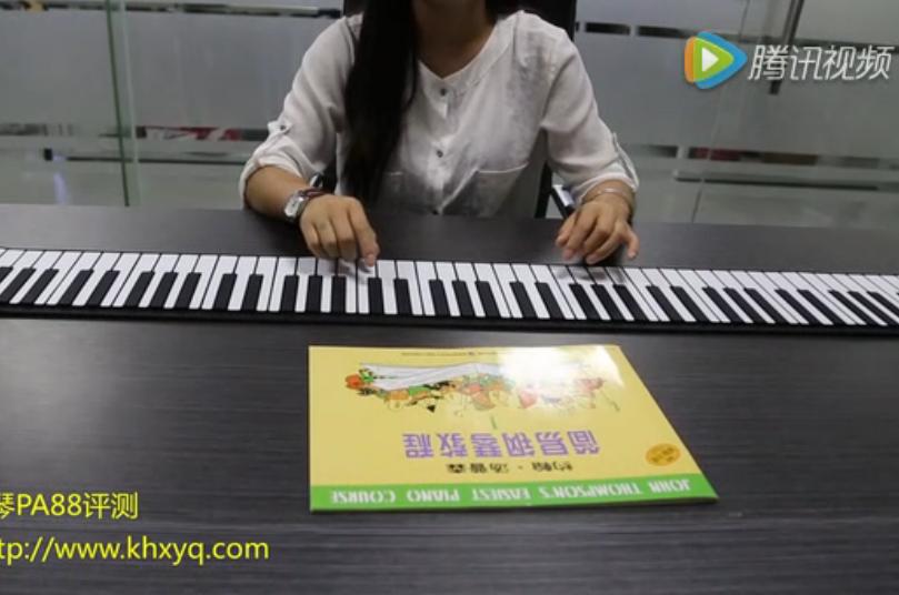科汇兴手卷钢琴PA88评测视频