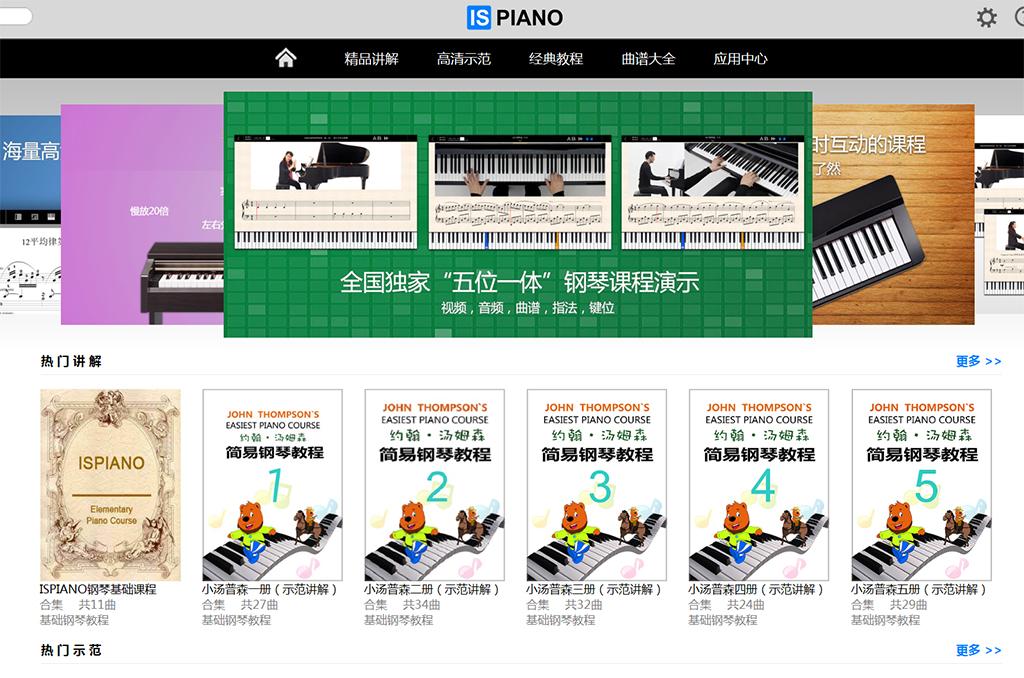 科汇兴手卷钢琴IS PIANO真人3D教学软件下载