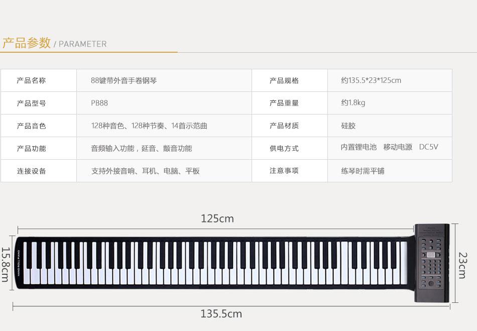 使用手卷式钢琴注意事项有哪些,值得您阅读图片