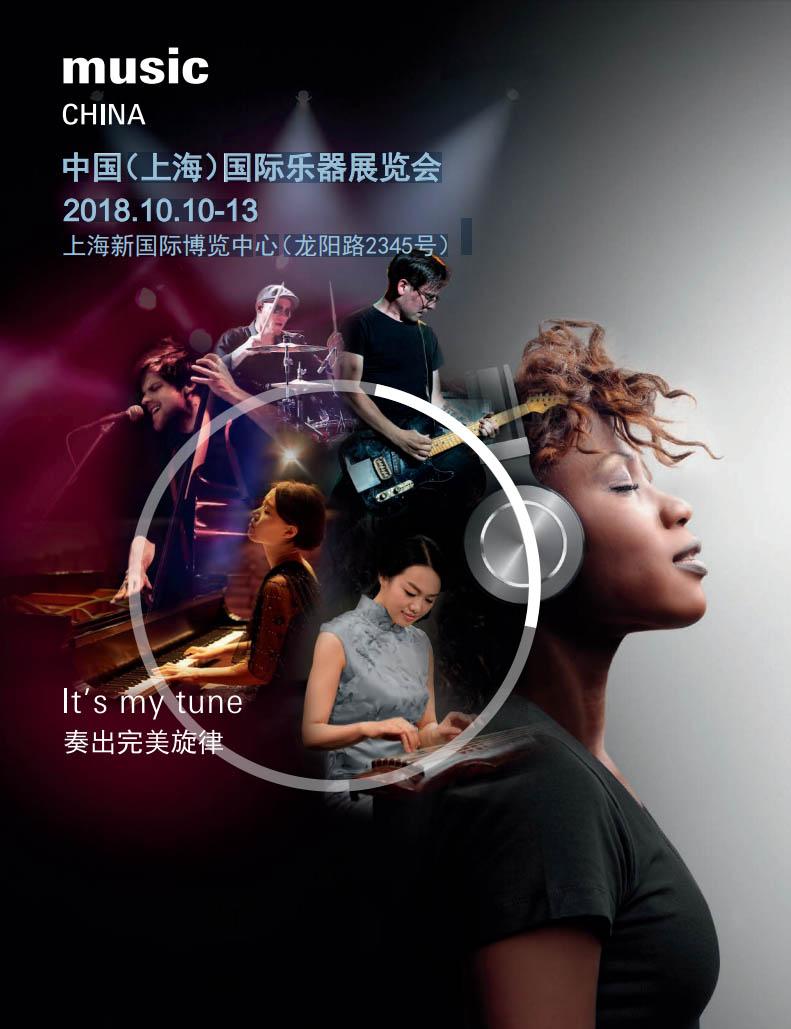 科汇兴手卷钢琴10月参展信息一览