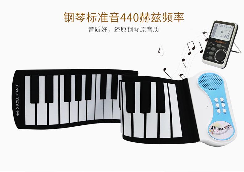 37键儿童手卷钢琴PN49