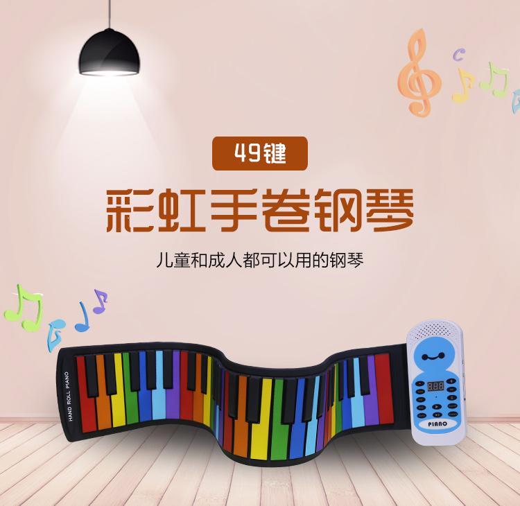 科汇兴【彩色手卷钢琴】图片展示