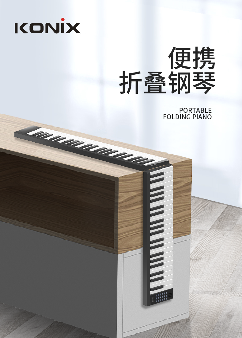 88键便携折叠电钢琴 PJ88